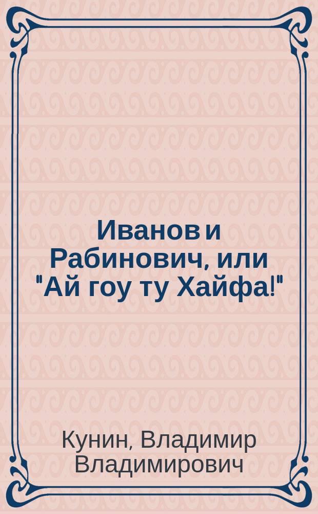 """Иванов и Рабинович, или """"Ай гоу ту Хайфа!""""; Русские на Мариенплац; Интердевочка: Повести / Владимир Кунин"""