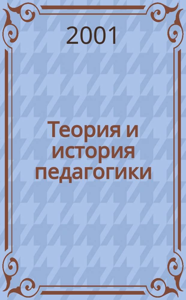 Теория и история педагогики = Theory and history of education : Сб. ст.