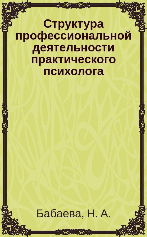 Структура профессиональной деятельности практического психолога : Учеб.-метод. пособие