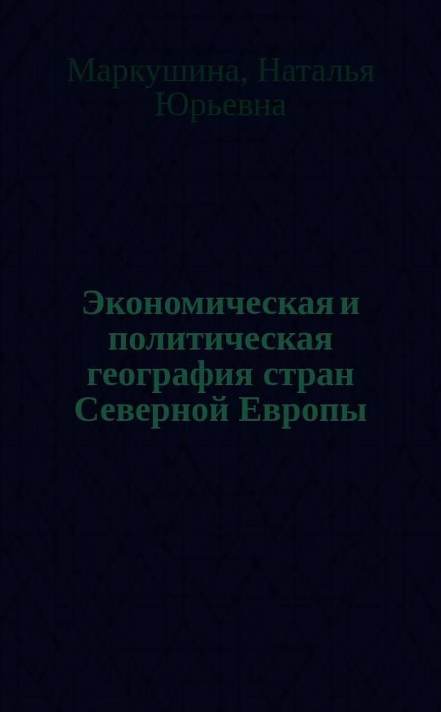 Экономическая и политическая география стран Северной Европы : Учеб. пособие