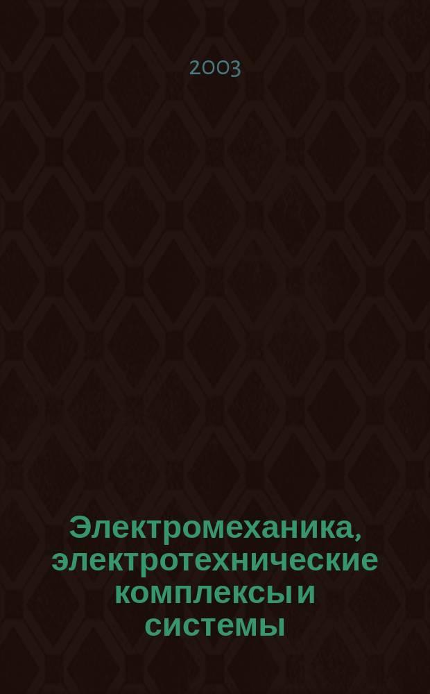 Электромеханика, электротехнические комплексы и системы : Межвуз. науч. сб