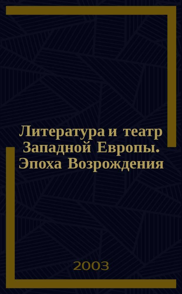 Литература и театр Западной Европы. Эпоха Возрождения : Учеб.-метод. пособие