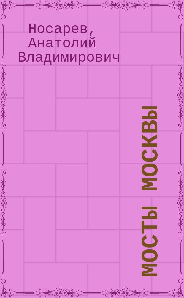 Мосты Москвы : Мосты через Москву-реку и канал им. Москвы : Инж.-ист. очерки