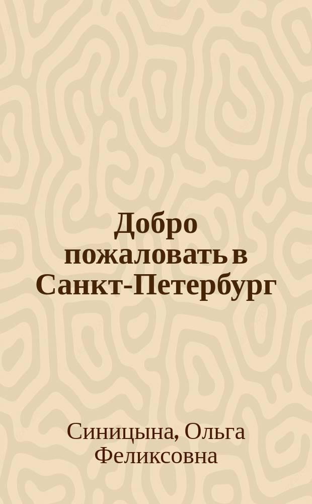 Добро пожаловать в Санкт-Петербург = Bienvenidos a San Petersburgo : Пособие для начинающих гидов на исп. яз