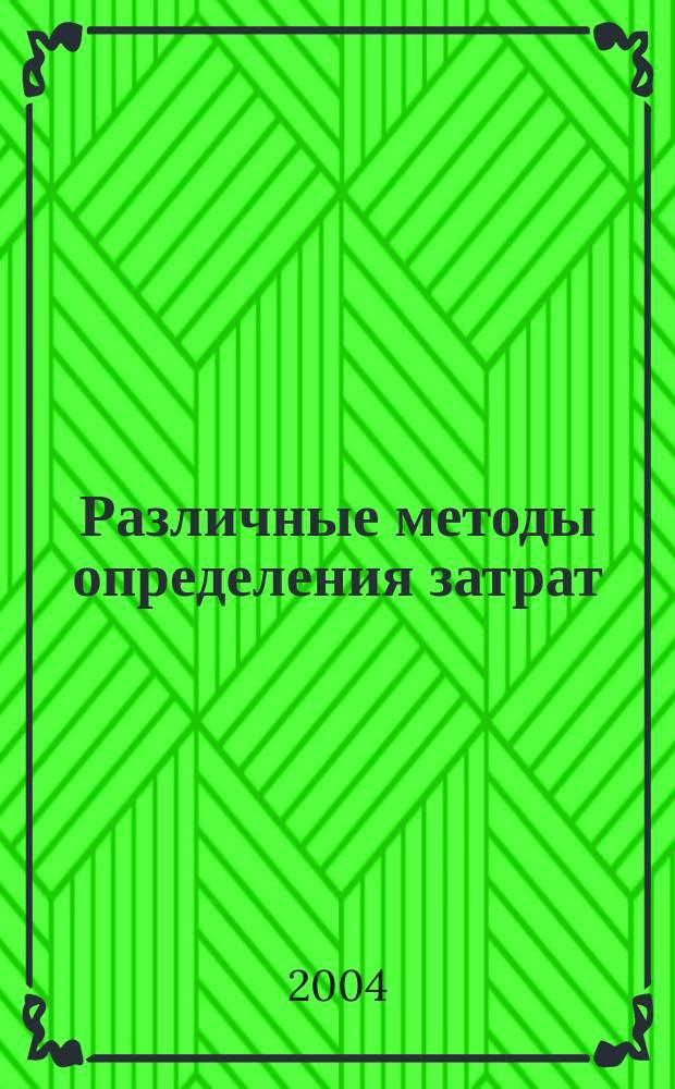 Различные методы определения затрат : Учеб.-метод. пособие