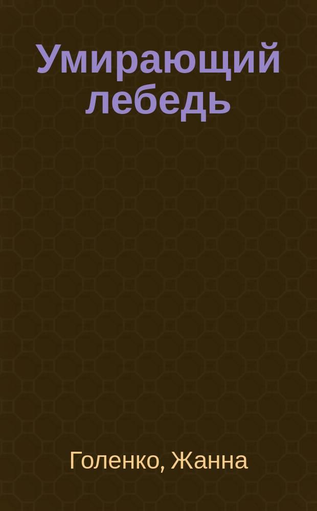 Умирающий лебедь : Сб. ст. о балете и лит.