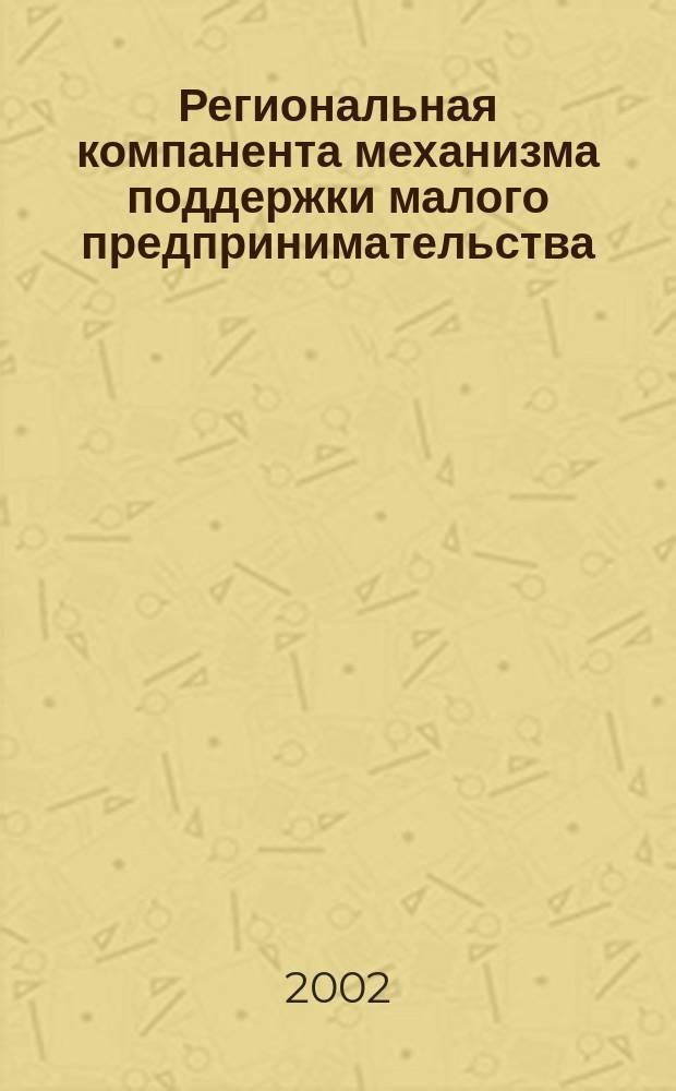 Региональная компанента механизма поддержки малого предпринимательства (на примере Республики Адыгея) : Автореф. дис. на соиск. учен. степ. к.э.н. : Спец. 08.00.05