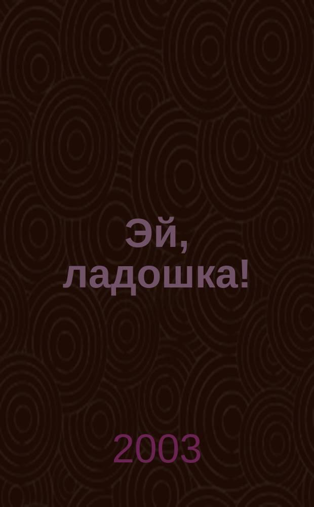 Эй, ладошка! : Игры с пальчиками