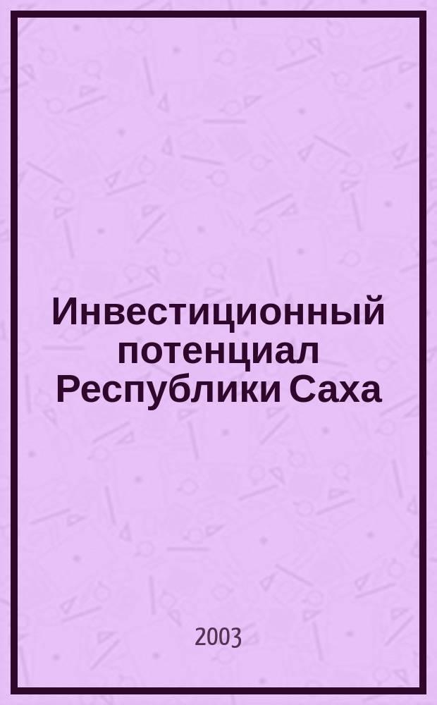 Инвестиционный потенциал Республики Саха (Якутия) : Материалы II межрегион. науч.-практ. конф., г. Якутск, 5-8 июня 2003 г