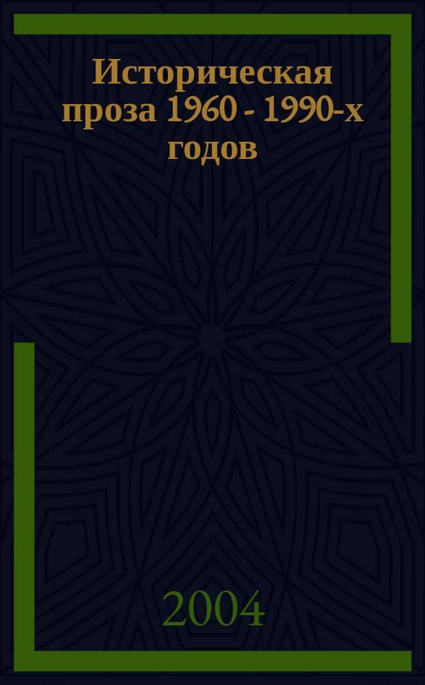 Историческая проза 1960 - 1990-х годов : Учеб. пособие