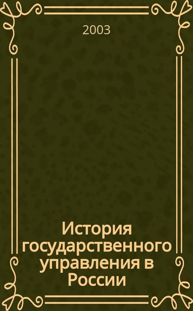 История государственного управления в России : Учеб. пособие для студентов вузов