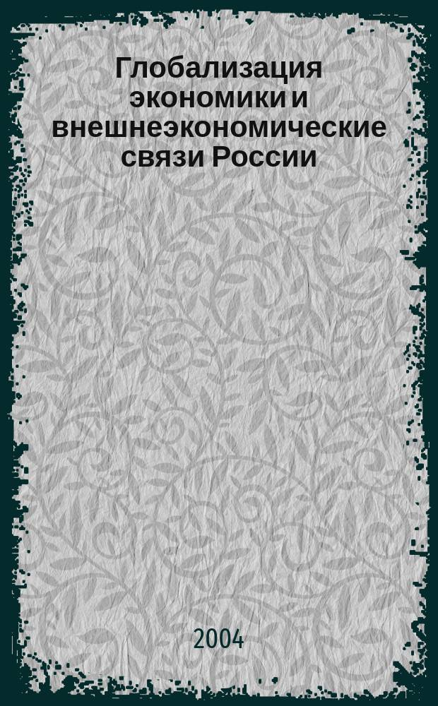 Глобализация экономики и внешнеэкономические связи России