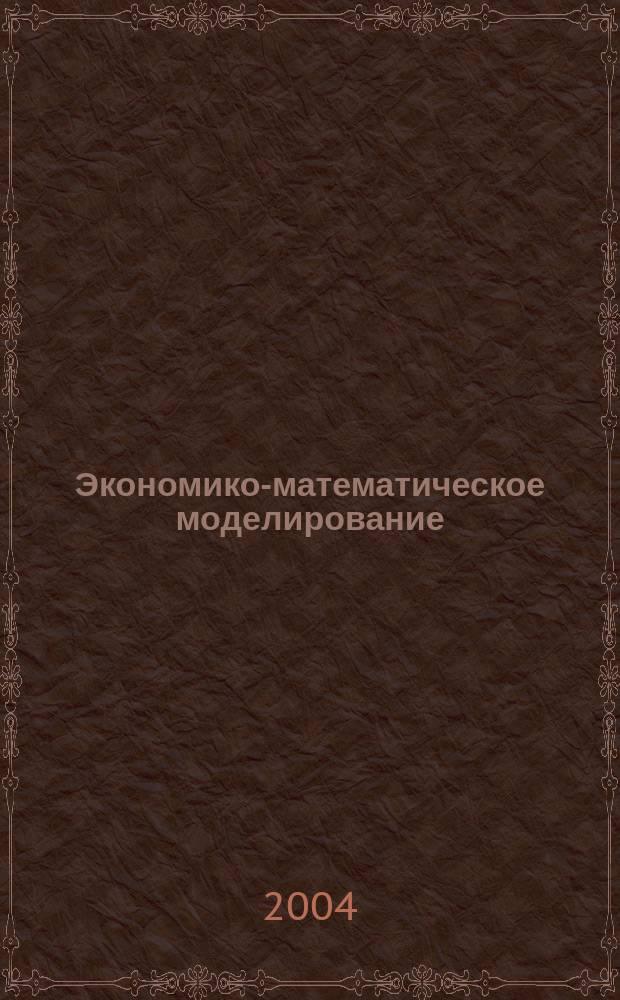 Экономико-математическое моделирование : Практ. пособие по решению задач