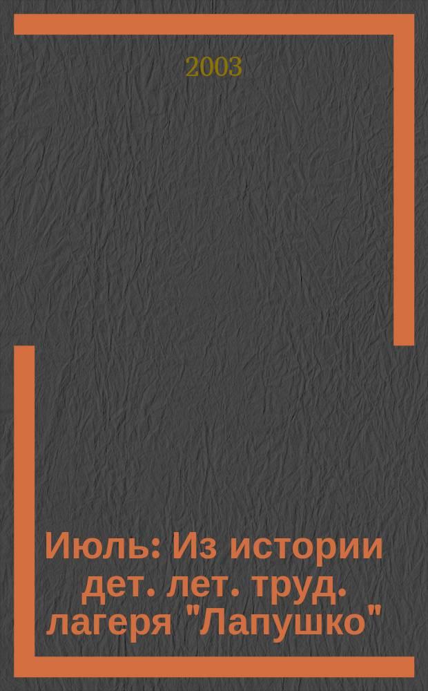 """Июль : Из истории дет. лет. труд. лагеря """"Лапушко"""""""