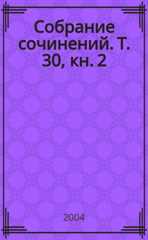 Собрание сочинений. Т. 30, [кн. 2] : Кассовые убийства ; Джеймс Таррент, авантюрист ; Инспектор Френч и дело о нефти