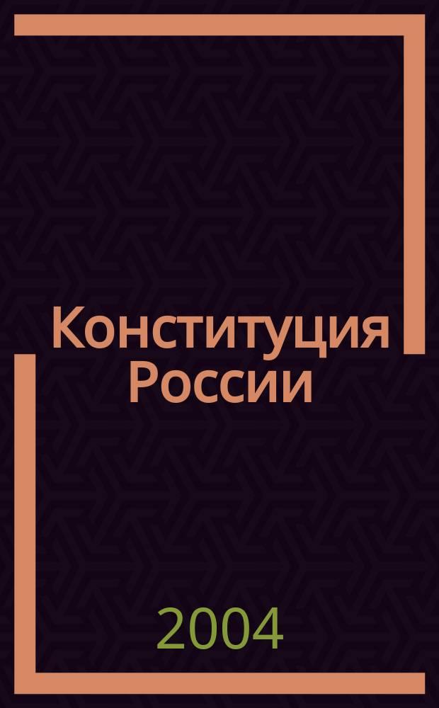 Конституция России : Текст Основного закона Рос. Федерации - Конституции Рос. Федерации