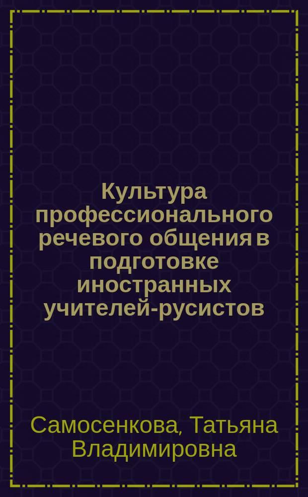 Культура профессионального речевого общения в подготовке иностранных учителей-русистов