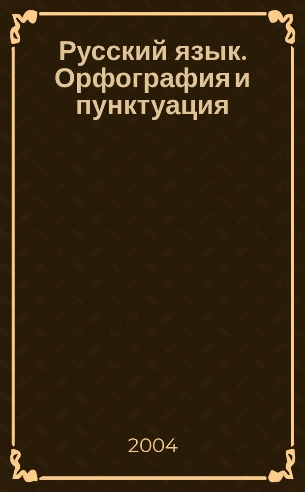 Русский язык. Орфография и пунктуация : Справ. школьника