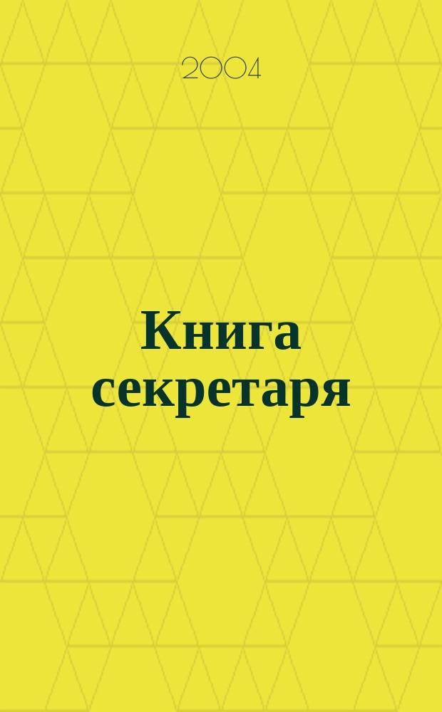 Книга секретаря : Практ. справ. секретаря, референта и офис-менеджера