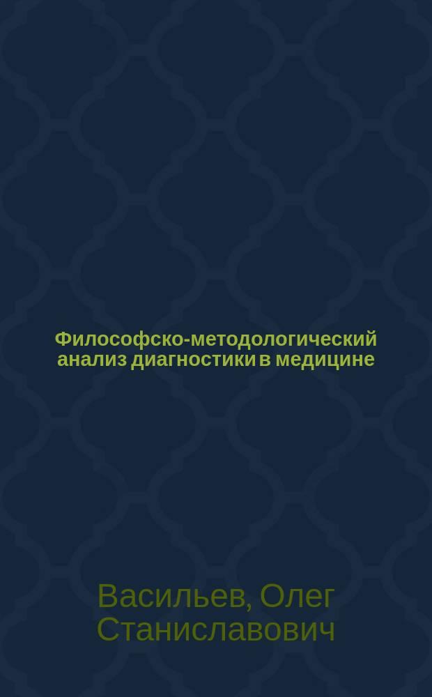 Философско-методологический анализ диагностики в медицине : автореф. дис. на соиск. учен. степ. к.филос.н. : спец. 09.00.08