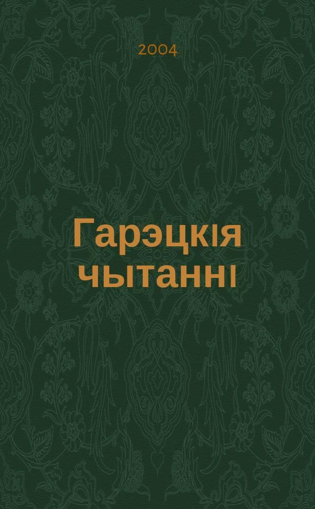 Гарэцкiя чытаннi : Матэрыялы дакл. i паведамленняў на XI Гарэц. чытаннях (да 110-годдзя з дня наражэння Максiма Гарэцкага), Мiнск, 18 лютага 2003 г