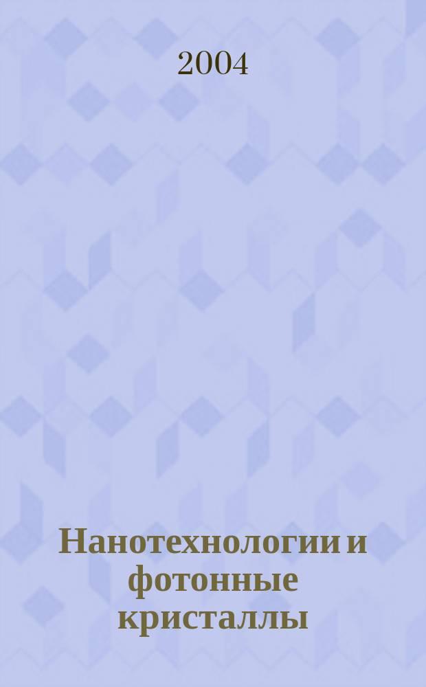 Нанотехнологии и фотонные кристаллы = Nanotechnology and photon crystals : Материалы II Межрегион. семинара (Россия, Калуга, 15-17 марта, 2004 г.)