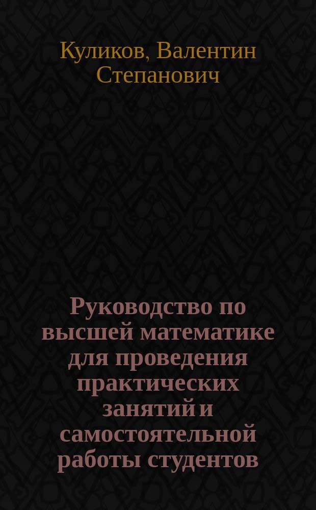 Руководство по высшей математике для проведения практических занятий и самостоятельной работы студентов. 1 семестр