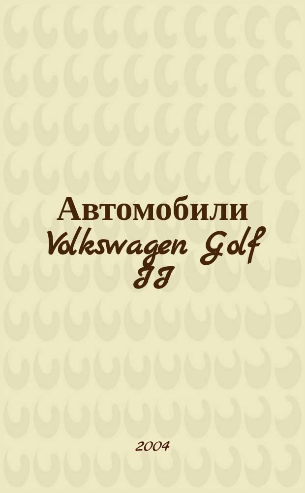 Автомобили Volkswagen Golf II / Jetta II : Вып. 1983-1992 гг. : Бензиновые двигатели: 1,3; 1,6; 1,8 л. Диз. и турбодиз. двигатели: 1,6 л : Рук. по эксплуатации, ремонту и техн. обслуж