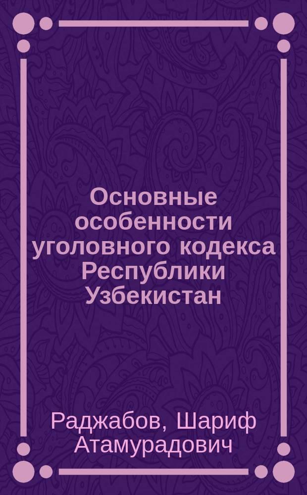 Основные особенности уголовного кодекса Республики Узбекистан : Автореф. дис. на соиск. учен. степ. к.ю.н. : Спец. 12.00.08