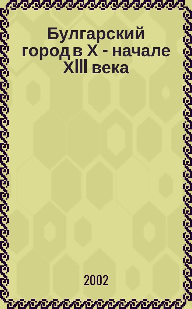 Булгарский город в Х - начале ХIII века : Автореф. дис. на соиск. учен. степ. д.ист.н. : Спец. 07.00.06