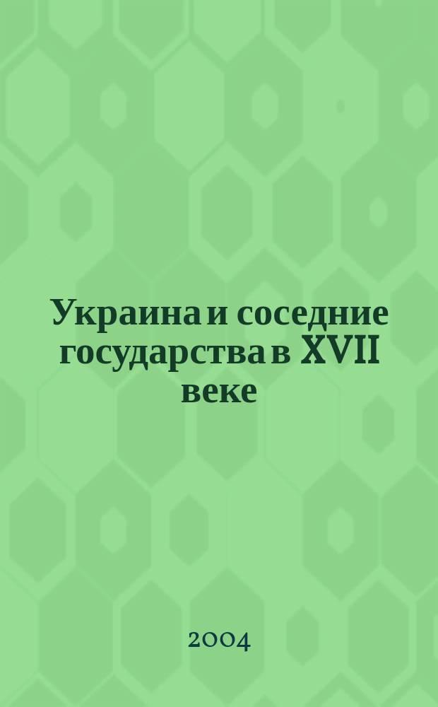 Украина и соседние государства в XVII веке : Материалы междунар. конф., Санкт-Петербург, 27-29 мая 2004 г