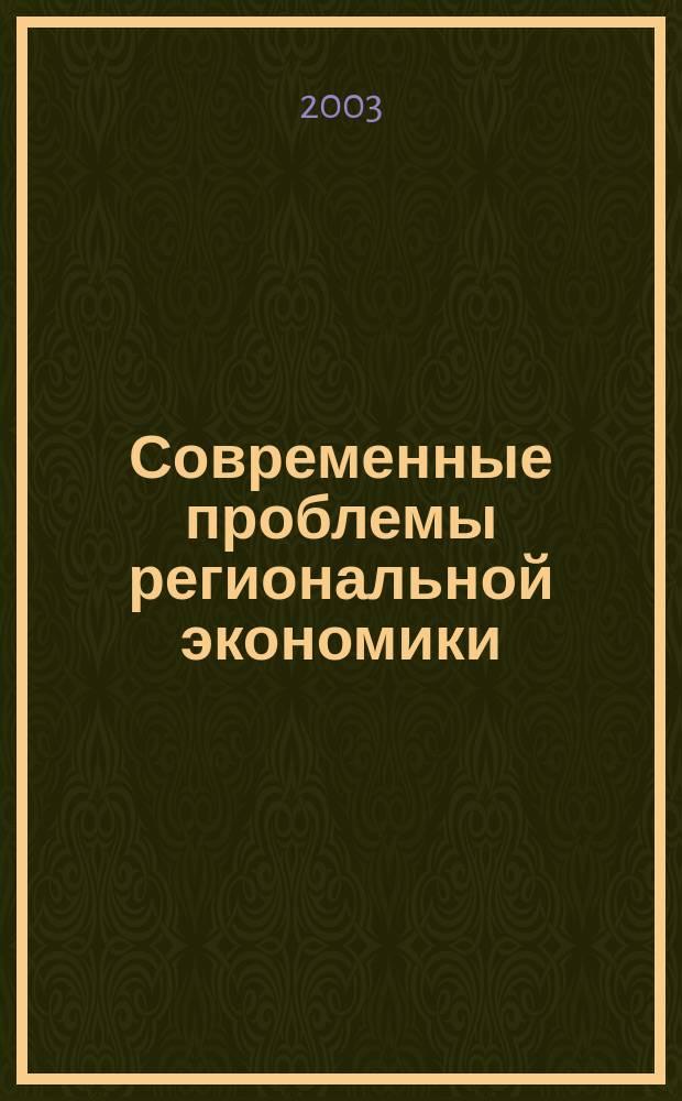 Современные проблемы региональной экономики : сб. науч. ст. : Материалы конф.