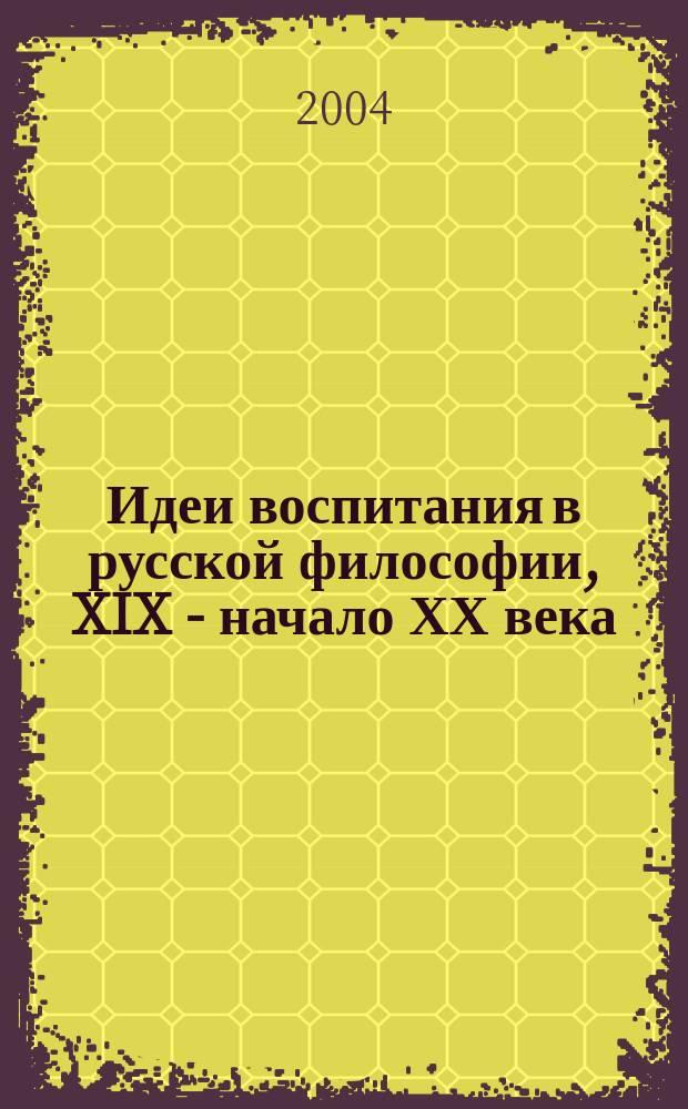 Идеи воспитания в русской философии, XIX - начало ХХ века
