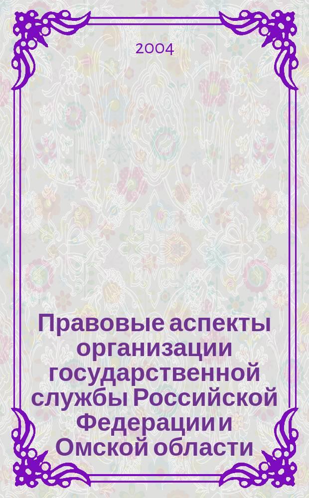 Правовые аспекты организации государственной службы Российской Федерации и Омской области : Учеб. пособие