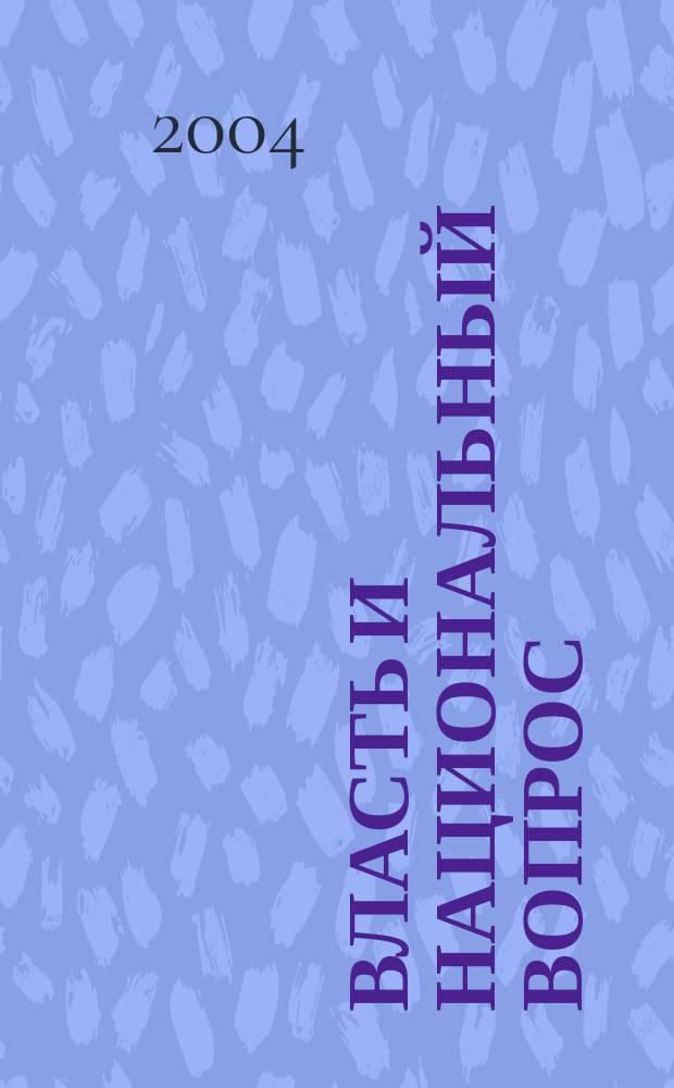 Власть и национальный вопрос : Межнац. отношения и Совет Национальностей Верховного Совета СССР (1945-1991)