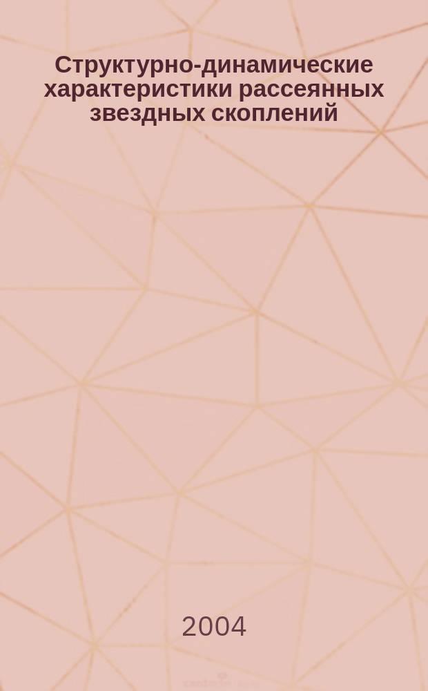 """Структурно-динамические характеристики рассеянных звездных скоплений : Учеб. пособие для студентов физ. фак. специализации """"Астрономия"""""""