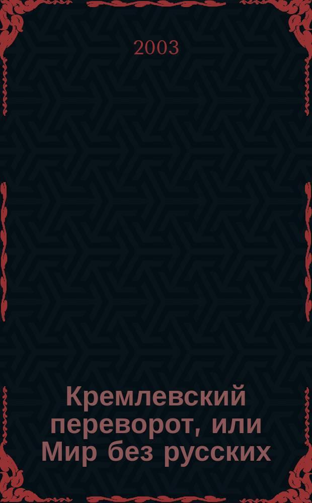 Кремлевский переворот, или Мир без русских