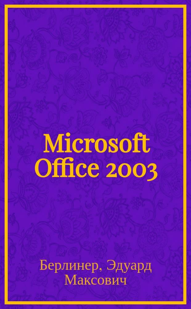Microsoft Office 2003 : рук. пользователя