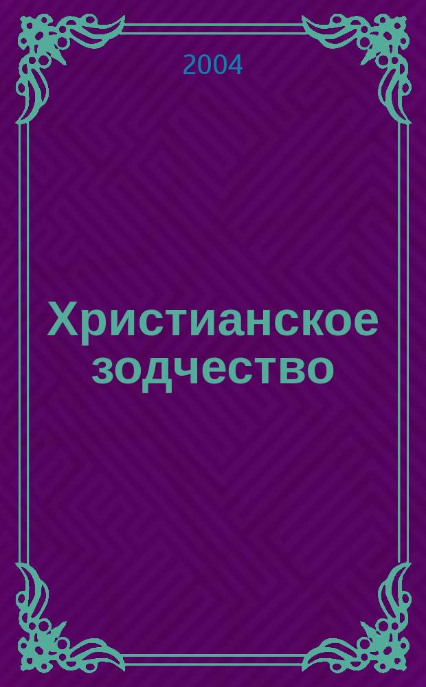 Христианское зодчество : Новые материалы и исслед. : Сб. ст.