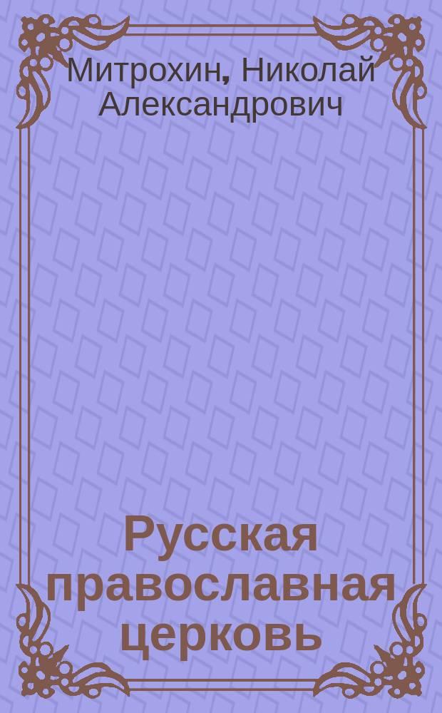 Русская православная церковь : Соврем. состояние и актуал. пробл