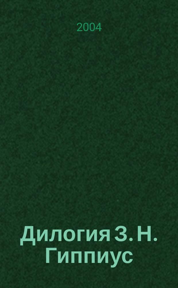 """Дилогия З. Н. Гиппиус (романы """"Чертова кукла"""" и """"Роман-царевич"""") в контексте развития русского социально-политического романа XIX - начала XX века : Автореф. дис. на соиск. учен. степ. к.филол.н. : Спец. 10.01.01"""