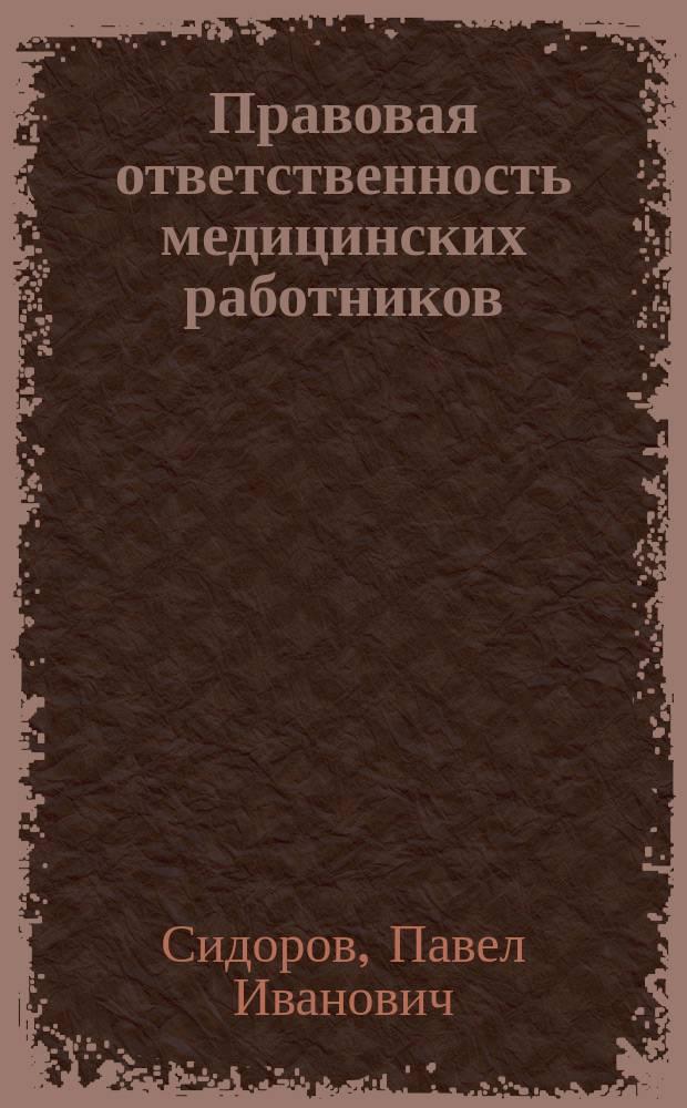 Правовая ответственность медицинских работников : Учеб. пособие для студентов мед. вузов