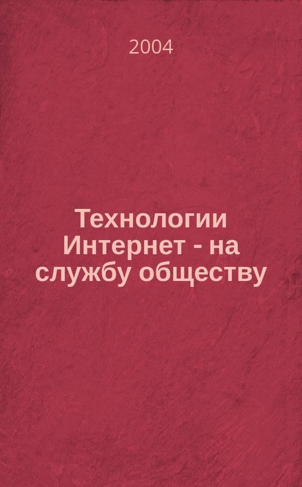 Технологии Интернет - на службу обществу : сб. ст. по материалам Всерос. науч.-практ. конф