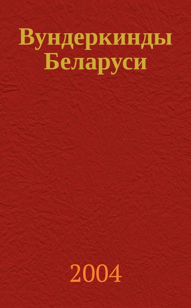 Вундеркинды Беларуси : Лит., изобразит., муз., науч.-техн. и спорт. творчество одарен. детей