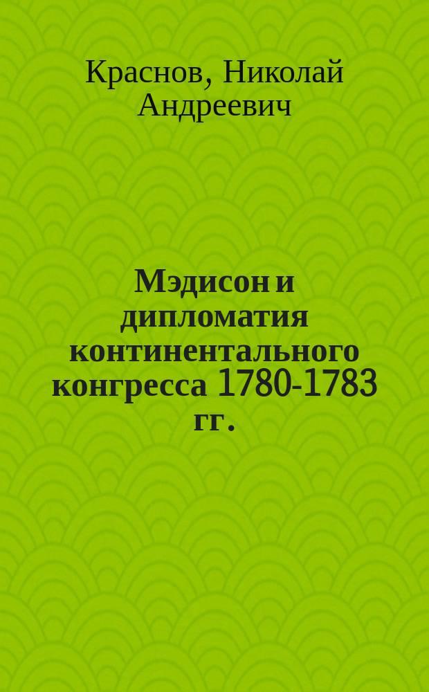 Мэдисон и дипломатия континентального конгресса 1780-1783 гг.
