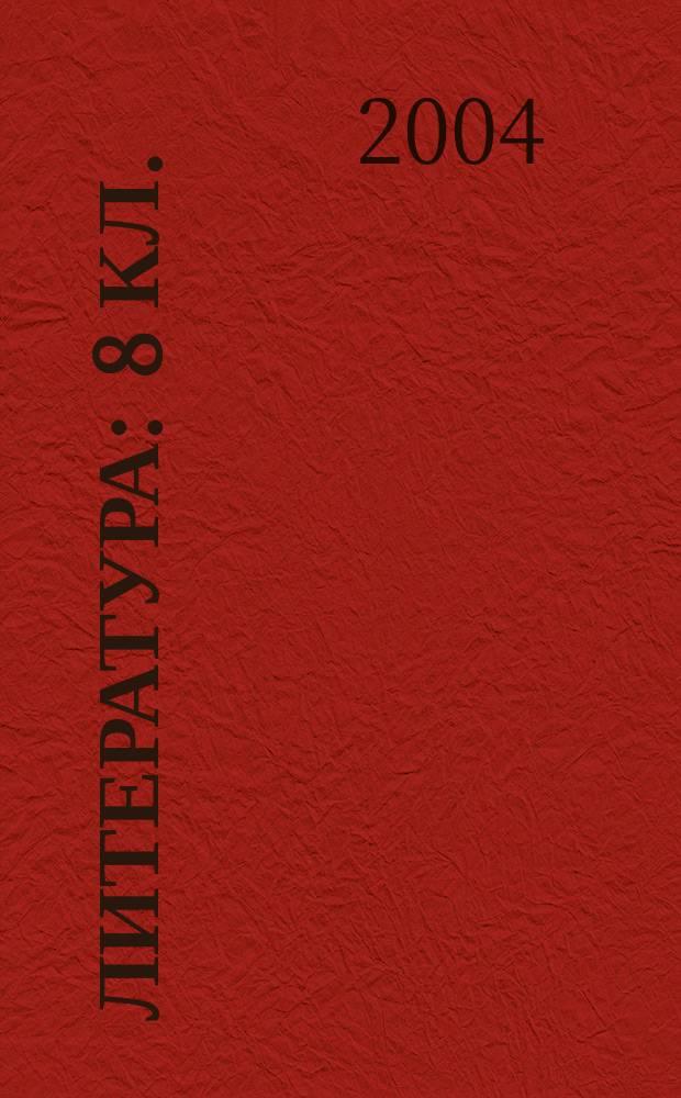 Литература : 8 кл. : Учеб.-хрестоматия для общеобразоват. учреждений : В 2 ч