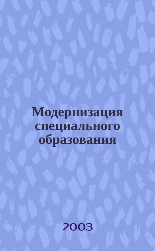 Модернизация специального образования: проблемы коррекции, реабилитации, интеграции. Ч. 1