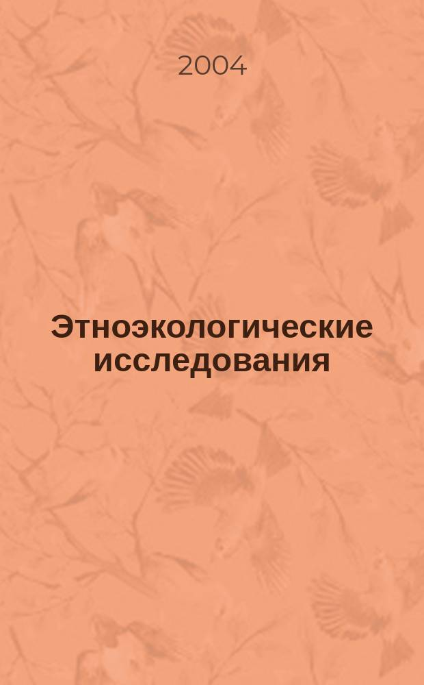 Этноэкологические исследования : Сб. ст. к 80-летию со дня рождения В.И. Козлова