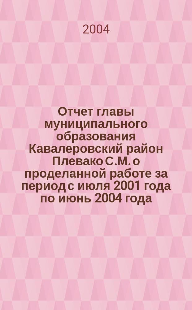 Отчет главы муниципального образования Кавалеровский район Плевако С.М. о проделанной работе за период с июля 2001 года по июнь 2004 года