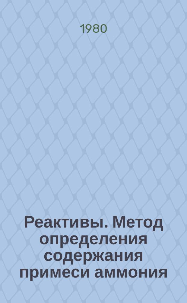 Реактивы. Метод определения содержания примеси аммония : ГОСТ 24245-80 : СТ СЭВ 1436-78